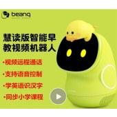 第三代布丁豆豆(绿豆高配套装版)智能机器人儿童英语学习互动视频通话陪伴机器人早教机学习机 布丁豆豆慧读版