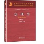 q 法理学(第四版)