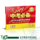 q 2019中考必备(辽宁专版)语文