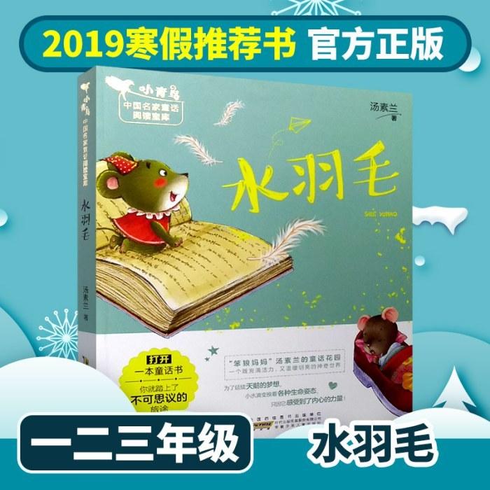 卷19春低-水大全2019年寒假推荐书1-3年级一小学v大全诗歌羽毛图片