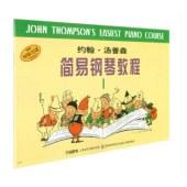 约翰·汤普森简易钢琴教程1