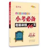 q 小考必备考前冲刺46天语文 68所名校图书