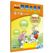 q 新概念英语(入门级B)(青少版)(学生用书)(附MP3光盘1张+DVD光盘1张)