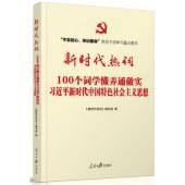 新时代热词 100个词学懂弄通做实习近平新时代中国特色社会主义思想
