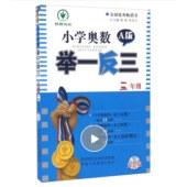 q小学奥数举一反三(三年级 A版 附光盘)