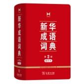 q新华成语词典(第2版·缩印本)