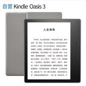全新亚马逊kindle oasis 第三代尊享版 8G银灰色 电子书阅读器