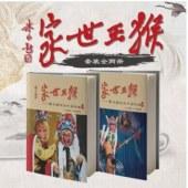 猴王世家 章氏猴戏与中国戏曲 全套2册 六小龄童著