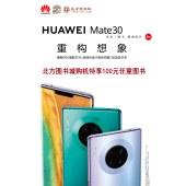 华为 HUAWEI Mate 30 麒麟990旗舰芯片4000万超感光徕卡影像双超级快充屏内指纹8G+128GB4G全网通版