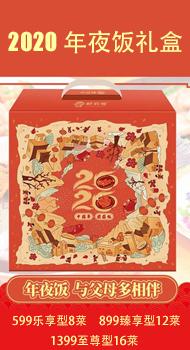 年夜饭礼盒