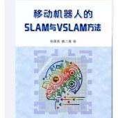 q   移动机器人的SLAM与VSLAM方法