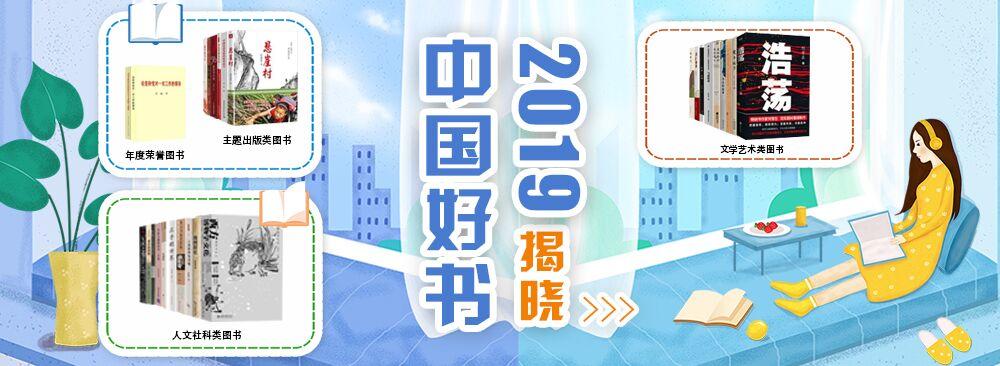 """2019""""中国好书""""专场"""