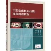 q   口腔临床核心技能视频图谱教程