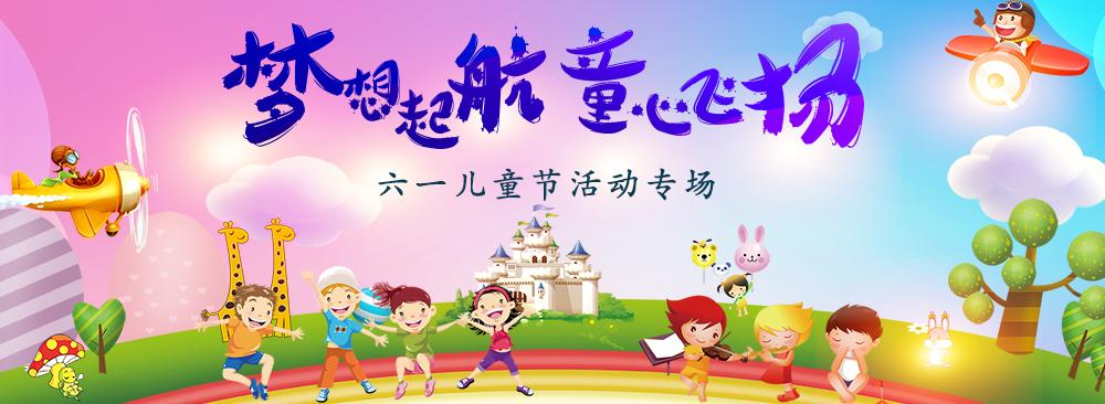 六一儿童节活动专场