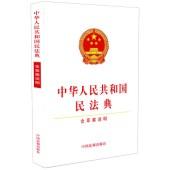 中华人民共和国民法典(含草案说明)
