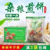 【休闲必吃零食】——小市一庄老式煎饼 250g*3袋 杂粮口味 省内包邮