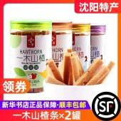 一木果味山楂条装法库山楂干棒片苹果味蜜饯儿童休闲零食268g*2罐