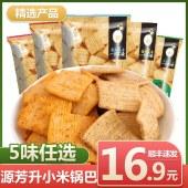 源芳升小米加蛋锅巴麻辣五香海苔烧烤水煮鱼味5味