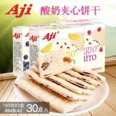 AJI酸奶饼干160g*3盒芒果蓝莓草莓