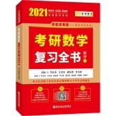 q   2021考研数学 2021李永乐·王式安考研数学复习全书(数学一)