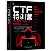 qCTF特训营:技术详解 解题方法与竞赛技巧
