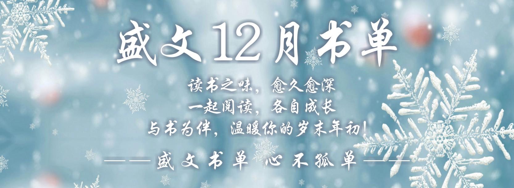 盛文12月书单