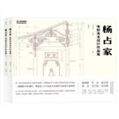 q杨占家电影美术设计作品集