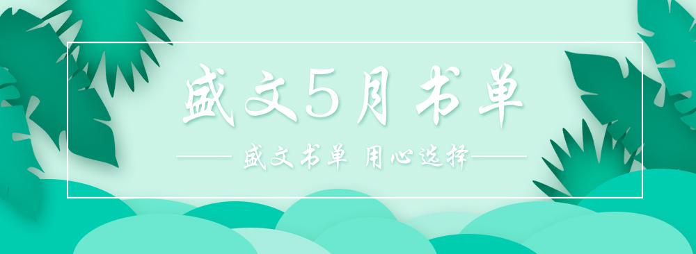 盛文5月书单