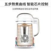 九阳(Joyoung)豆浆机1.1-1.3L破壁机 破壁无渣约时约温全自动家用创新多功能DJ13E-Q11