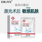 Dr.JYS 医用冷敷面膜6片装 敏感肌痘痘皮炎痤疮晒伤术后修复美