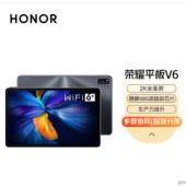 荣耀平板V6 10.4英寸 WIFI6+ 麒麟985 2K全面屏 影音娱乐游戏学习办公平板电脑 6+64GB WIFI版 幻夜黑