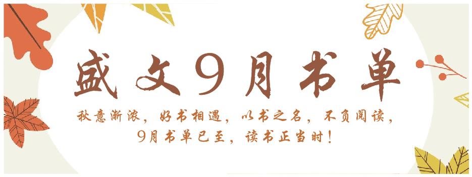 盛文9月书单